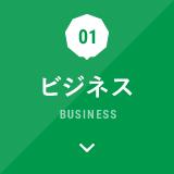 01ビジネス